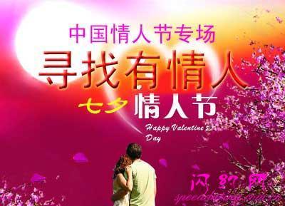 8月14日 寻找有情人 七夕情人节联谊交友派对 情感部落 上海滩网